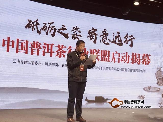 中国普洱茶行业联盟在云南举行成立发起仪式  破解茶行业乱象困局