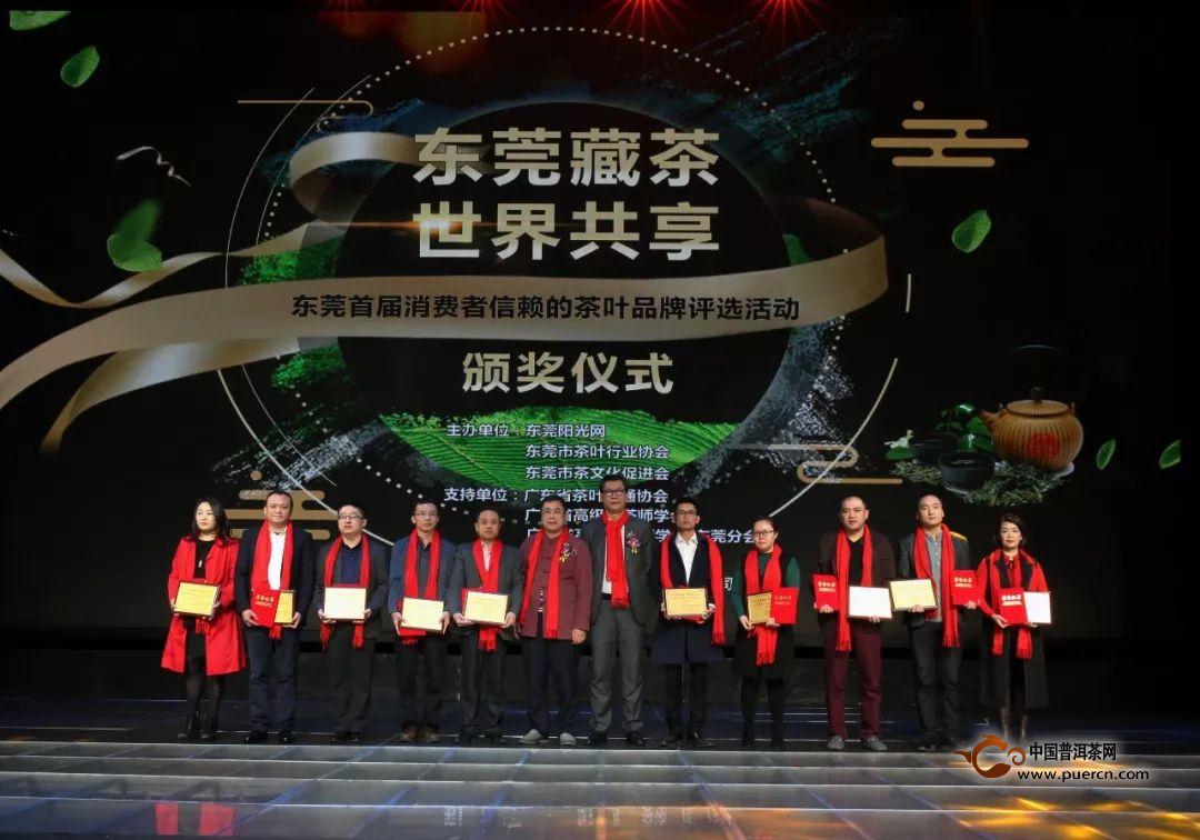 2017年东莞消费者信赖的十大茶叶品牌正式亮相